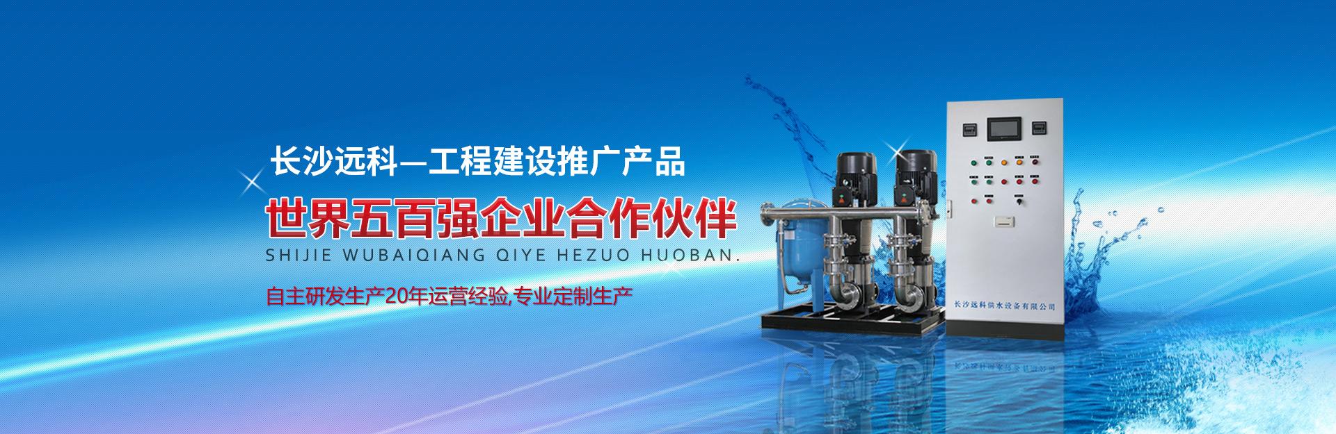 【无负压供水设备_无负压供水设备价格_无负压供水设备厂】-长沙远科供水
